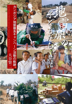 地雷原の子どもたちと共に カンボジア地雷撤去キャンペーン活動の軌跡-電子書籍