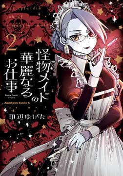 怪物メイドの華麗なるお仕事 (2)-電子書籍