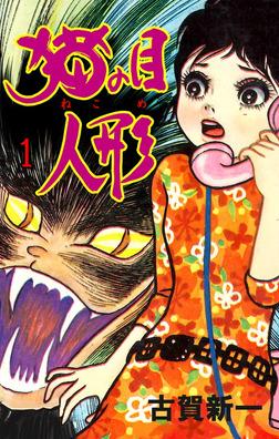 猫の目人形 1-電子書籍