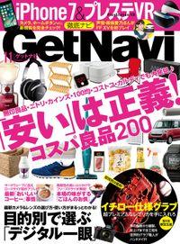 GetNavi2016年11月号