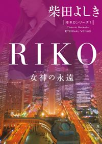 RIKO ─女神の永遠─