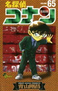 名探偵コナン(65)