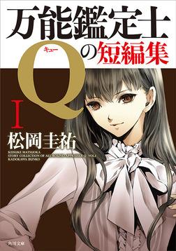 万能鑑定士Qの短編集I-電子書籍