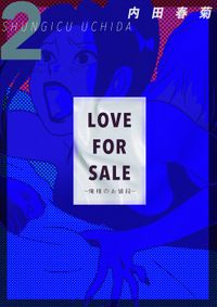 LOVE FOR SALE ~俺様のお値段~ 2巻