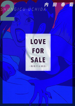 LOVE FOR SALE ~俺様のお値段~ 2巻-電子書籍
