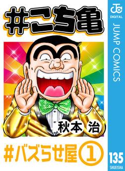 #こち亀 135 #バズらせ屋‐1-電子書籍