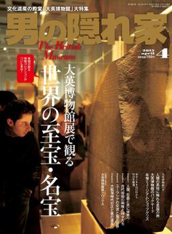 男の隠れ家 2015年4月号-電子書籍