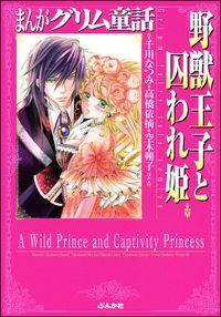 まんがグリム童話 野獣王子と囚われ姫