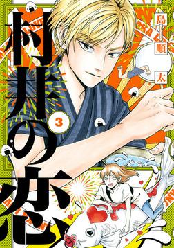 村井の恋 3-電子書籍