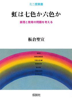 虹は七色か六色か 真理と教育の問題を考える-電子書籍