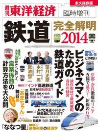 週刊東洋経済臨時増刊 鉄道完全解明2014年版