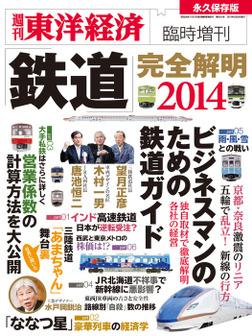 週刊東洋経済臨時増刊 鉄道完全解明2014年版-電子書籍