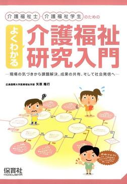 よくわかる介護福祉研究入門-電子書籍