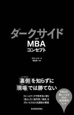 ダークサイドオブMBAコンセプト-電子書籍