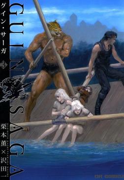 グイン・サーガ 3-電子書籍