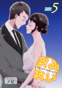 おみあい~人生変えちゃう出会いかもね~(5)-電子書籍
