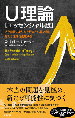 U理論[エッセンシャル版]― 人と組織のあり方を根本から問い直し、新たな未来を創造する-電子書籍