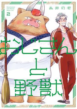 おじさんと野獣(2)-電子書籍