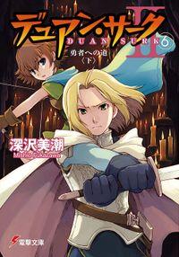 デュアン・サークII(6) 勇者への道<下>