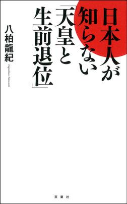 日本人が知らない「天皇と生前退位」-電子書籍