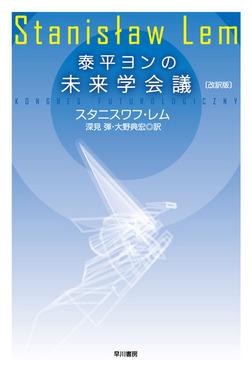 泰平ヨンの未来学会議〔改訳版〕-電子書籍