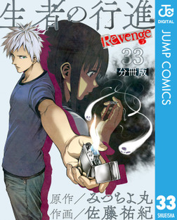 生者の行進 Revenge 分冊版 第33話-電子書籍