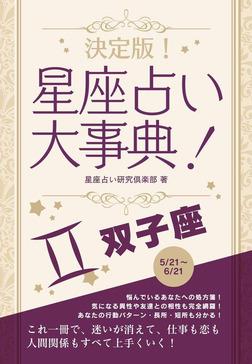 決定版!星座占い大事典 双子座-電子書籍
