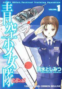 青空少女隊 ReBirth(ヤングキングコミックス)