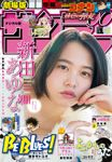 週刊少年サンデー 2021年8号(2021年1月20日発売)