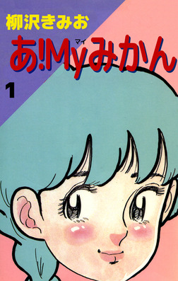 あ!Myみかん 1巻-電子書籍