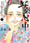 【期間限定 無料お試し版】写楽心中 少女の春画は江戸に咲く 1