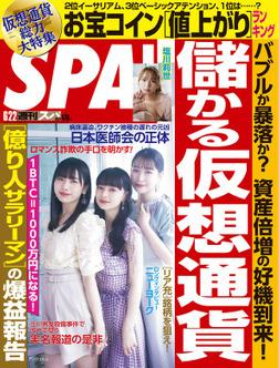 週刊SPA!(スパ)  2021年 6/22 号 [雑誌]-電子書籍
