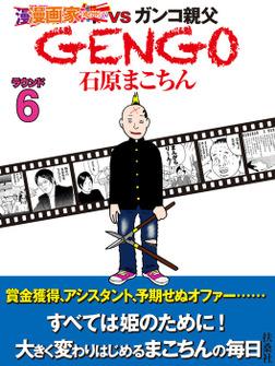 GENGO ラウンド6-電子書籍