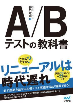 A/Bテストの教科書-電子書籍