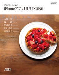 デザイナーのためのiPhoneアプリUI/UX設計