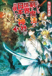 もしも剣と魔法の世界に日本の神社が出現したら3