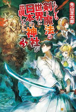 もしも剣と魔法の世界に日本の神社が出現したら3-電子書籍