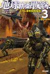 地球防衛戦線3 スカム皇帝殺戮指令