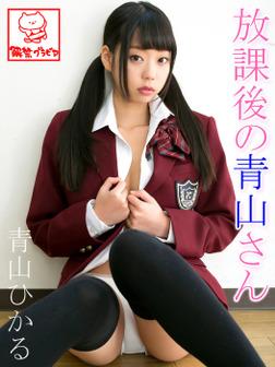 放課後の青山さん 青山ひかる※直筆サインコメント付き-電子書籍