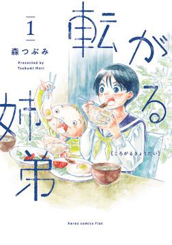 転がる姉弟(1)-電子書籍