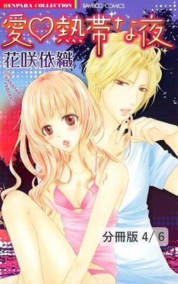 薔薇の誘惑 蝶のキス 2 愛・熱帯な夜【分冊版4/6】-電子書籍
