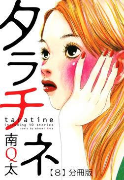 タラチネ 分冊版(8)-電子書籍