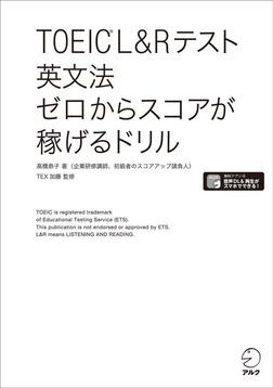 [新形式問題対応/音声DL付]TOEIC(R) L&Rテスト 英文法 ゼロからスコアが稼げるドリル-電子書籍