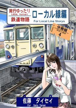 鈍行ゆったり鉄道物語 ローカル線編 分冊版4-電子書籍