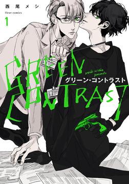 グリーン・コントラスト 1【電子特典付き】-電子書籍