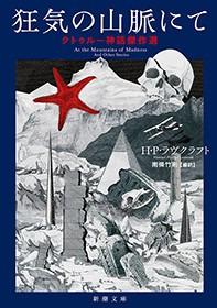 狂気の山脈にて―クトゥルー神話傑作選―(新潮文庫)-電子書籍