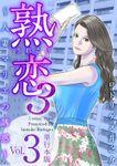 熟恋(うれこい)(まんが王国コミックス)