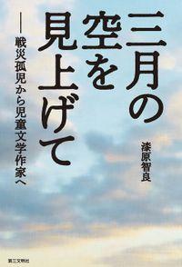 三月の空を見上げて:戦災孤児から児童文学作家へ