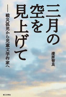 三月の空を見上げて:戦災孤児から児童文学作家へ-電子書籍
