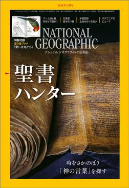 ナショナル ジオグラフィック日本版 2018年12月号 [雑誌]-電子書籍